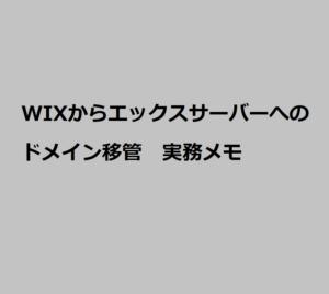 wix-title